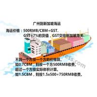 中国广州到新加坡海运