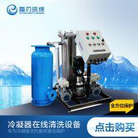 厂家定制全自动冷凝器 DN400胶球清洗装置批发