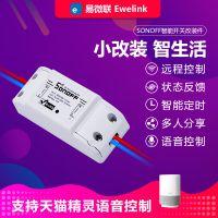 Sonoff手机app远程wifi无线遥控定时开关电灯具通用改装件
