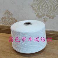 丰瑞优质漂白合股纱21支 气流纺漂白再生棉股线21支2股