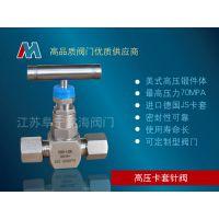 高压针阀|CNG专用不锈钢进口高压针阀