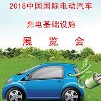 2018中国国际电动汽车充电基础设施展览会