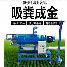 固体形态粪便处理机 养殖场必备粪便处理挤干成粉机