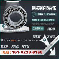 【FAG轴承】7000C 角接触球 进口轴承 专业代理