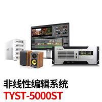 TYST-5000ST高清非线性编辑系统演播室编辑系统后期制作编辑edius