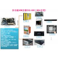 多功能ARM主板EXG-880(IMX6主控,飞思卡尔i.MX6)