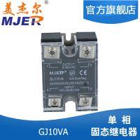 美杰尔 GJ10VA 固态继电器 单相 380VAC 厂家直销 质保1年