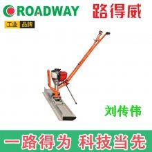 供应roadway/路得威手扶式振动尺 混凝土机械生产大厂RWSP11