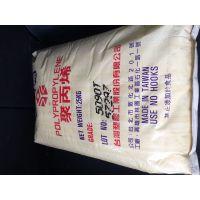 PP/台湾台化/T1002注塑级吹塑级高强度高流动抗化学性通用级
