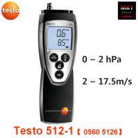 德国Testo 512手持式风速/差压测量仪【512-1/521-2/512-3/512-4】
