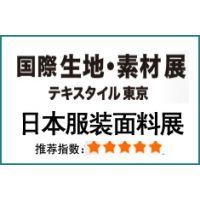 2018年日本东京纺织面料展TEXTILE TOKYO