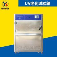 quv紫外线老化试验箱 QUV紫外线耐候加速老化试验机 东莞试验箱