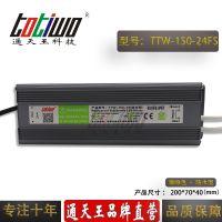 通天王24V6.25A(150W)咖啡色户外防水LED开关电源 IP67恒压直流