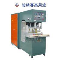 重庆高频机 C型高频塑胶熔接机 自带U型料槽分段式焊接成型机 小功率机