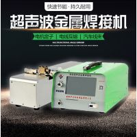 佛山冷焊机厂家生产电线电缆超声波焊接机