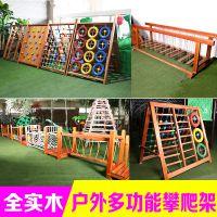 山东厂家直销 孔娃 户内外攀爬组合 感统训练 幼儿园中大型玩具 木质攀爬架