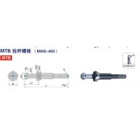 做工苛求MTB拉杆螺栓SK50-MTB5-G 台湾丸荣ACROW专业生产加工代表