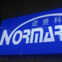 广州诺曼科酒店用品有限公司