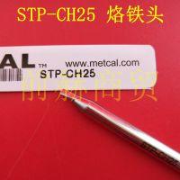 美国 METCAL OKI STP-CH25 烙铁头