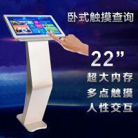 22寸安卓一体机卧式触摸查询一体机电容触摸屏触控广告机厂家直销