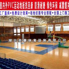 襄阳PVC运动地胶 塑胶地板专卖 湖北圣康体育