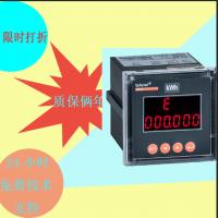 安科瑞PZ72L-DE直流电力仪表红外通讯电能精度1级霍尔传感器接入0~20mA