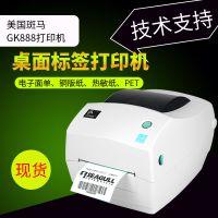 供应SM-888TT圆通快递电子面单打印机