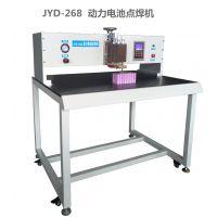 新品热推销JYD-268 动力电池组专用点焊机东莞金源达厂家