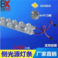 宝鑫照明 LED侧光源大功率侧打光灯条24W3030芯片带凸镜超薄双面灯箱专用