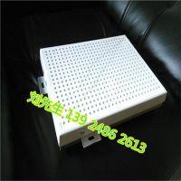 广东铝制品装潢板冲孔幕墙铝单板