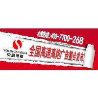 央晟传媒:广昆高速公路户外高速广告发布
