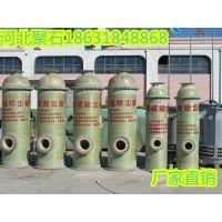 玻璃钢净化塔/砖厂锅炉脱硫塔/ 湿法脱硫塔/活性炭吸附塔