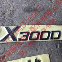 陕汽重卡 陕汽德龙 原厂X3000字标 X3000标牌 正宗陕汽原厂厂家 德龙配件
