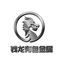 东莞市钱龙有色金属材料有限公司