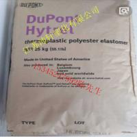 美国杜邦TPEE阻燃树脂HTR8068