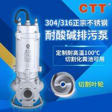 全不锈钢304切割式污水泵抽弱腐蚀65WQP40-30-7.5kw耐腐蚀水电泵
