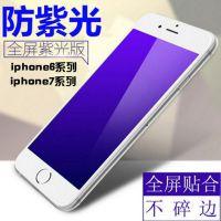 适用iPhone7手机碳纤维钢化膜 苹果6全屏抗蓝光钢化玻璃贴膜