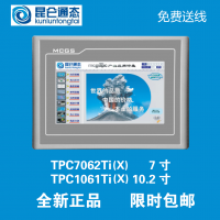昆仑通态MCGS 10.2寸触摸屏TPC1061Ti人机界面带以太网TPC1061Ti(x)