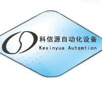 深圳科信源自动化设备有限公司