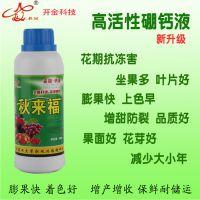 果树叶面肥防裂果多元素开金牌高活性硼钙液