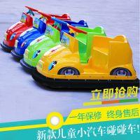 小汽车碰碰车电动遥控儿童玩具车卡通广场双人小汽车场地游艺设备