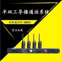 演播室半双工无线导播内部通话 电视台会议专用对讲系统高清音效