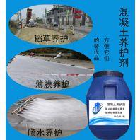 混凝土养护剂配方