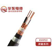 现货直销KVVP22铠装屏蔽控制电缆华东电缆供应品质保证