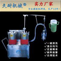 久耐直销发泡机 保温杯隔热填充微量发泡设备 小型聚氨酯发泡机