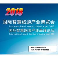 2018中国(广州)国际智慧旅游产业博览会