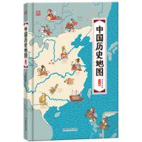 中国历史地图(少儿版精装手绘绘本)洋洋兔著正版图书籍满包邮bo