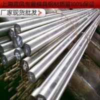 DHA1模具钢,钢板,钢材,圆钢,规格齐全,上海武风金属