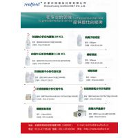 PH电解液、钠电解液、氧电解液、电极电解液FOR SWAN realford