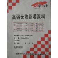 长春早强灌浆料 15844046559 长春c50MPA设备安装灌浆料
